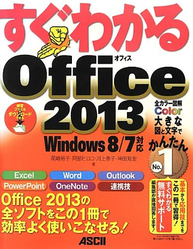 Download (Series can be seen immediately) Office 2013 Windows 8/7 support can be seen immediately (2013) ISBN: 4048912348 [Japanese Import] pdf