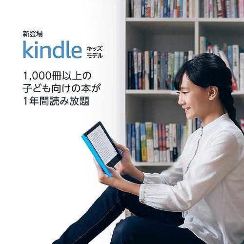 Kindle キッズモデル