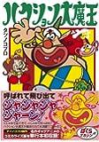 ハクション大魔王〔完全版〕 (マンガショップシリーズ 290)
