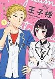 王子様なんていらない 5 (ミッシィコミックス/NextcomicsF)