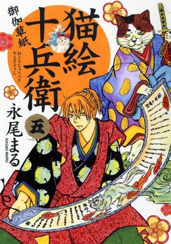 猫絵十兵衛~御伽草紙~ 5 (ねこぱんちコミックス)
