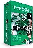 実戦ディジタル回路 キット+テキスト (キットで学ぶ! シリーズ)