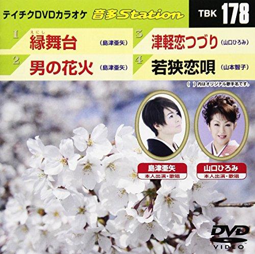 テイチクDVDカラオケ 音多Stationの商品画像