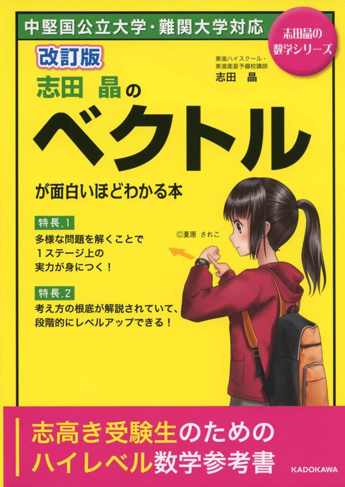 数学のおすすめ参考書・問題集『志田晶の数学が面白いほどわかる本』