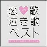 恋歌 泣き歌ベスト-思わず涙する邦楽恋泣ミックス-