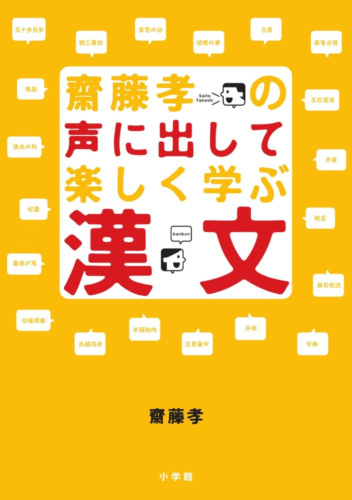 Download Chinese classics with a CD to learn fun aloud Takashi Saito (Learning Series) (2012) ISBN: 4092530978 [Japanese Import] pdf epub