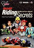 MotoGP Riding Secrets / ??????????????????????????????????????? [DVD]