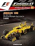 F1マシンコレクション 27号 (ジョーダン 199 ハインツ-ハラルド・フレンツェン 1999) [分冊百科] (モデル付)