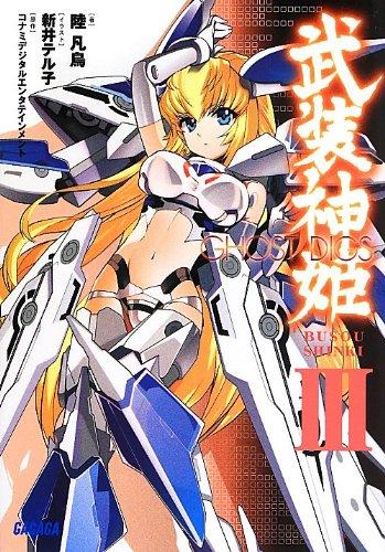 武装神姫〈3〉GHOST DIGS (ガガガ文庫)