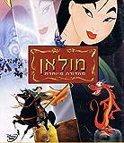 Walt Disney - Mulan (Hebrew Dubbed)