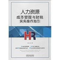 人力资源成本管理与财税实务操作指引