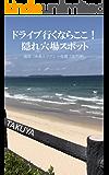 ドライブ行くならここ!隠れ穴場スポット 福岡(糸島エリア)〜佐賀(波戸岬)
