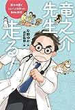 竜之介先生、走る!: 熊本地震で人とペットを救った動物病院 (ポプラ社ノンフィクション 35)