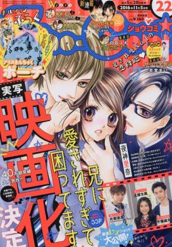 Sho-Comi 22号 2016年 11月5日号