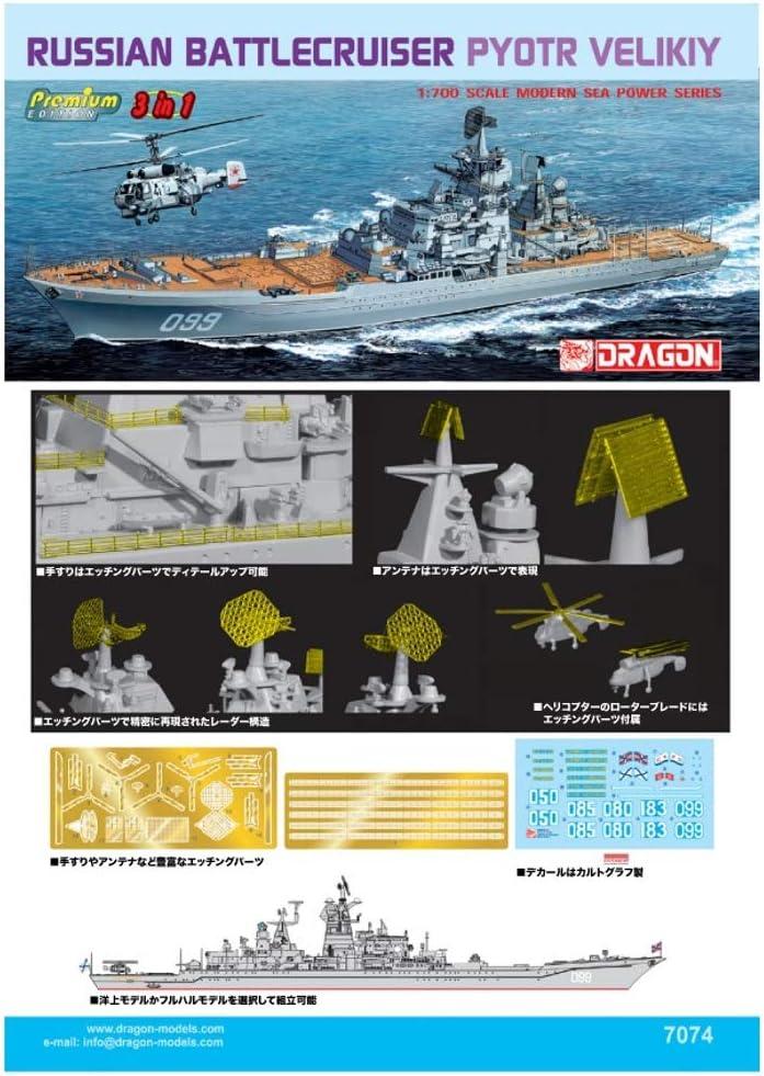 Amazon | ドラゴン 1/700 ロシア海軍 キーロフ級 ミサイル巡洋艦 ...