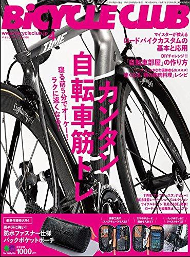 BiCYCLE CLUB 2018年4月号 画像 A