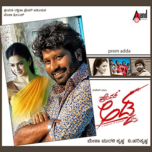 Prem Adda (Original Motion Picture Soundtrack)
