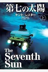 第七の太陽(上) (海外文庫) Paperback Bunko