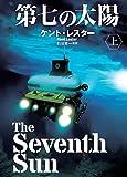 第七の太陽(上) (海外文庫)