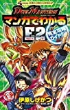 E2 walk-through can be seen in the Duel Masters manga (ladybug Comics Special) (2012) ISBN: 4091414788 [Japanese Import]