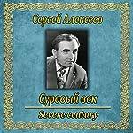 Surovyy Vek | Sergey Alekseev