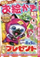 お絵かきパークmini DX(デラックス)(9) 2017年 02 月号 [雑誌]: 俺の旅 増刊