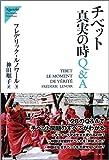 チベット 真実の時Q&A (Nigensha Simultaneous World Issues)