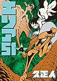 エリア51 4巻 (バンチコミックス)