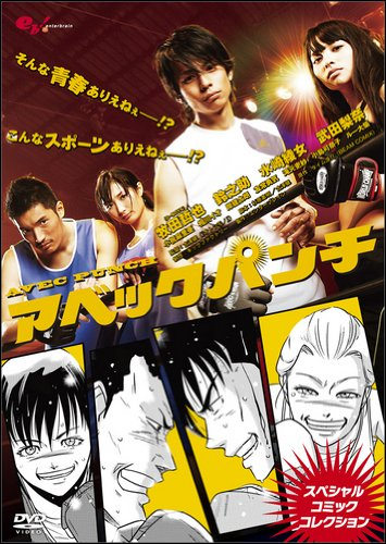 Avec Punch - Special Comic Collection (2011) ISBN: 4047275468 [Japanese Import]