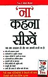 Na Kahna Seekhen : 'ना' कहना सीखें (Hindi Edition)