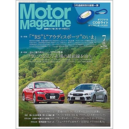 Motor Magazine 2018年7月号 画像 A