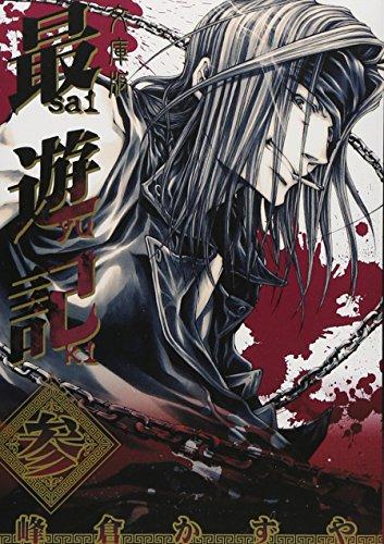 文庫版最遊記 3 (IDコミックス ZERO-SUMコミックス)