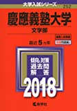 慶應義塾大学(文学部) (2018年版大学入試シリーズ)