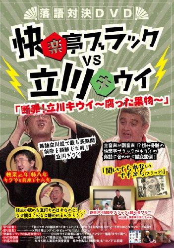落語対決DVD 快楽亭ブラックVS立川キウイ 「断罪!立川キウイ 腐った果物」