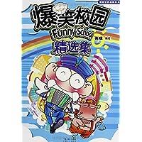 漫画世界幽默系列:爆笑校园精选集(1-3)(套装共3册)