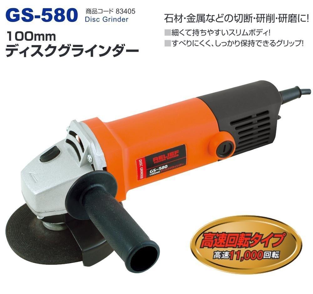 RELIEF 100mm ディスクグラインダ 定速型(高速型) GS-580 83405