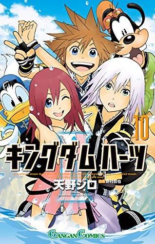 キングダム ハーツⅡ(10)(完) (ガンガンコミックス)