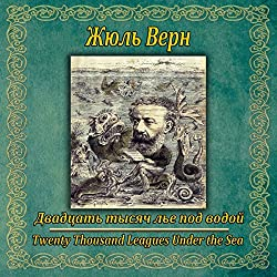 Twenty Thousand Leagues Under the Sea (Russian Edition)