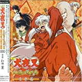 Inuyasha: Fire on Mystic Island (2004-12-22)