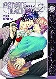 Private Teacher Volume 2 (Yaoi) by Yuu Moegi (2012-02-07)