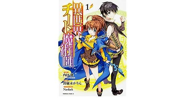 異世界チート魔術師 1 角川コミックスエース