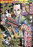 時代劇コミック斬(16) 2019年 09 月号 [雑誌]: パチスロ実戦術RUSH 増刊