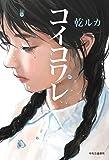 コイコワレ (単行本)