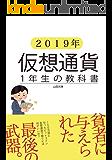 【2019年度】仮想通貨1年生の教科書