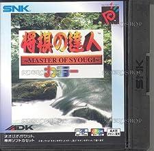 Master of shogi - Neo Geo Pocket color - JAP NEW
