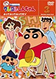 クレヨンしんちゃん TV版傑作選 第8期シリーズ (3) [DVD]