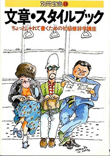 文章・スタイルブック (別冊宝島 19)