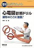 レジデントノート増刊 Vol.21 No.2 心電図診断ドリル〜波形のここに注目!