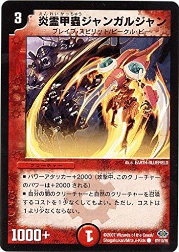 デュエルマスターズ/DM-24/97/C/炎霊甲蟲ジャンガルジャン B06Y2SDFK6