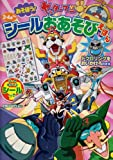 (TV picture book series of Shogakukan) Maki Oikakero to the skull ring picture book play it! Yatterman seal Let's play (2008) ISBN: 4091162428 [Japanese Import]
